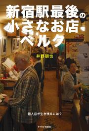 『新宿駅最後の小さなお店ベルク』(井野 朋也・著 )、Bane Cafeにて紹介!