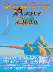 『Dragon's Dream ロジャー・ディーン幻想画集』、速水健朗さんのブログにて紹介されました!