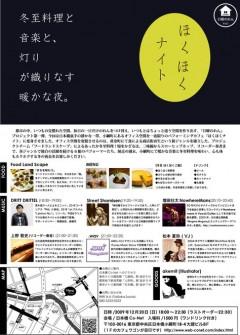 DRITT DRITTEL、「日曜のれんvol.1 ほくほくナイト」出演!