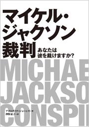 『マイケル・ジャクソン裁判』、平子理沙さんのブログにて紹介されました!