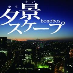 bonobos、いよいよ明日16日「夕景スケープ」先行配信スタート!!!