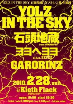YOLZ IN THE SKY / 石頭地蔵、ダブルレコ発@福岡開催!