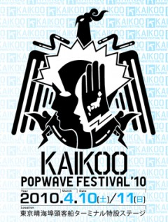 七尾旅人 / YOLZ IN THE SKY、「KAIKOO POPWAVE FESTIVAL '10」出演!