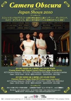 カジヒデキ / STRUGGLE FOR PRIDE、Cookie Scene Night Specialに出演決定!