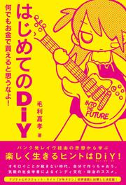 『はじめてのD.I.Y』著者・毛利嘉孝さん、吉祥寺の書店「百年」のトークイベントに出演!