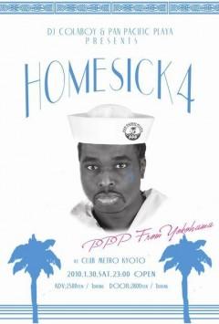"""やけのはら、「dj colaboy & PAN PACIFIC PLAYA presents """"HOMESICK 4""""」出演!"""