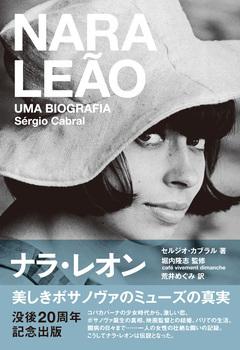 『ナラ・レオン 美しきボサノヴァのミューズの真実』出版記念トークショー開催!