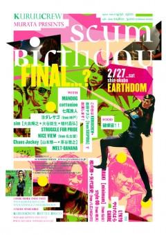 七尾旅人 / やけのはら / Struggle For Pride / 山本精一、狂うクルー企画イベント『SCUM BIRTHDAY FINAL!』出演!