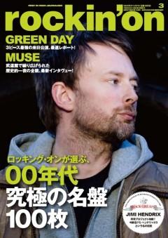 TWO DOOR CINEMA CLUB / BLACKMARKET / THE ALBUM LEAF、ロッキング・オン2010年3月号掲載!