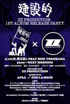 ZZ PRODUCTION、1st アルバム リリース・パーティー×建設的!!!!
