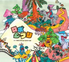 CHANNEL P-VINEに『ロボジブリ トークボックス バイ コモリー』のダイジェスト映像2本をUP!