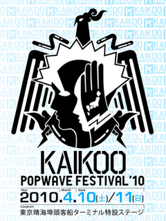「KAIKOO POPWAVE FESTIVAL '10」日割り&第5弾出演アーティスト発表!!