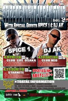 SPICE 1 & DJ AK、来日!!