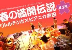 LITTLE TEMPO presents 『レジェンド・シリーズ第2弾!! 春の満開伝説4・15』決定!