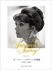 『Intimate Audrey オードリー・ヘプバーン写真集1956-1964』、HanakoWEST.comにて掲載!
