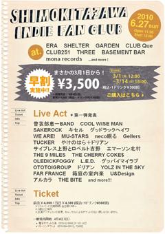 サイプレス上野とロベルト吉野 / やけのはら / YOLZ IN THE SKY / Gellers、『SHIMOKITAZAWA INDIE FANCLUB』出演!