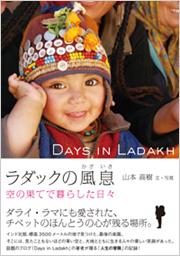 『ラダックの風息』著者、山本高樹 写真展開催!