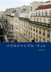 『パリのシャンブル・ドット』、PRESS PARISにて掲載!