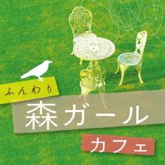 『ふんわり~森ガール・カフェ』本日3月10日よりiTunes Storeにて配信開始!