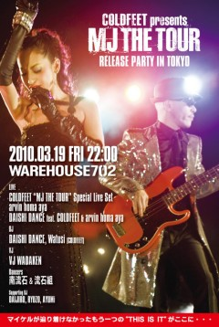 "COLDFEET、「""MJ THE TOUR"" Release Party」開催!"