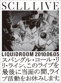 Spangle call Lilli line、東京ワンマンライブを最後に当面の間ライブ活動休止