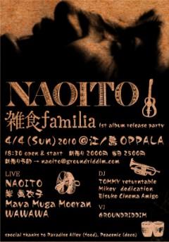 NAOITO、リリースパーティ決定!!