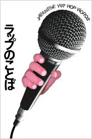 『ラップのことば』、Amazon「J-POP・日本の音楽」カテゴリーで1位獲得!