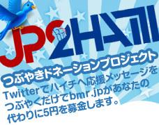 ハイチ向けチャリティJP2HAITI、ツイッター募金を開始!