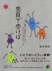 青山ブックセンター六本木店にて「虫目で歩けばフェア」がスタート!