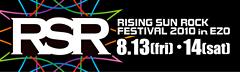 オーサカ=モノレール、「RISING SUN ROCK FESTIVAL 2010 in EZO」出演決定!