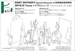 トクマルシューゴ、金沢21世紀美術館でスペシャル・イベント開催!