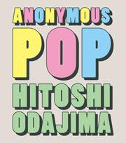 『ANONYMOUS POP 小田島等作品集』刊行記念イベント開催!