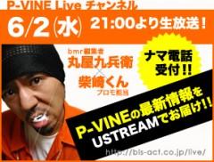 6月2日(水)21時からUstreamのP-VINE Liveチャンネルにて新譜紹介番組を生配信!