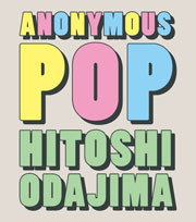 『ANONYMOUS POP 小田島等作品集』出版記念イベント続々決定!