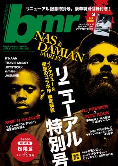 『bmr』、6/10発売の7月号から誌面刷新!リニューアル!