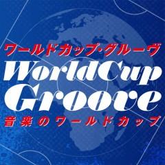 iTunesのリーズナブルコンピ『ワールドカップ・グルーヴ -音楽のワールドカップ-』、本日6/9より配信開始!