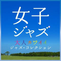 『女子ジャズ-大人カワイイ ジャズ・コレクション-』がiTunesジャズチャート1位獲得!