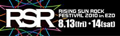 トクマルシューゴ / TENNISCOATS、「RISING SUN ROCK FESTIVAL 2010 in EZO」に出演決定!