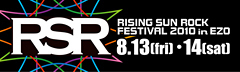七尾旅人、「RISING SUN ROCK FESTIVAL 2010 in EZO」に出演決定!