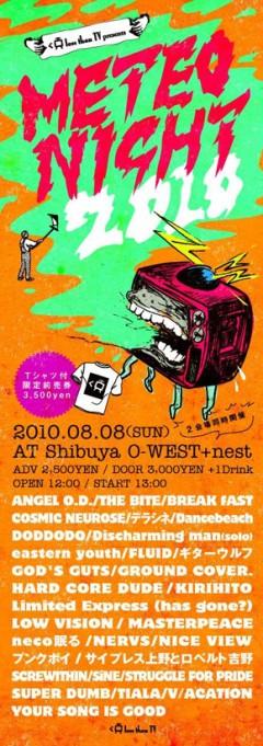 KIRIHITO / サイプレス上野とロベルト吉野 / Struggle For Pride / THE BITE 、レスザンTVが贈る極上の夏祭りメテオナイト出演決定!
