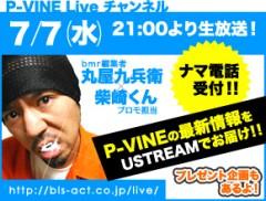 7月7日(水)21時からUSTREAMのP-VINE Liveチャンネルにて、第4回目の新譜紹介番組放送が決定!