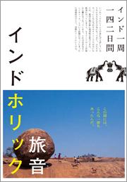 『インドホリック』著者「旅音」こと林澄里さん出演イベント『旅人の夜 第13夜 旅するインド、味わうインド』開催!