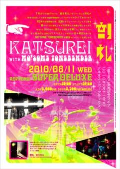 割礼『星を見る』発売記念ライブ、六本木 superdeluxe にて開催!対バンはMO'SOME TONEBENDER!