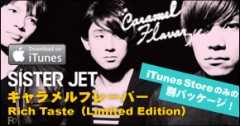 SISTER JET、iTunes Store のみの別パッケージ!『キャラメルフレーバー Rich Taste(Limited Edition)』発売中!