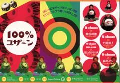 今週末7/17(土)!U-zhaan / 七尾旅人出演『100%ユザーン@六本木スーパーデラックス』開催!!