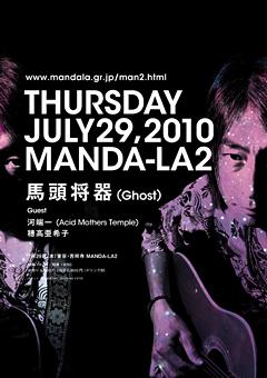 馬頭将器(Ghost)、河端一(Acid Mothers Temple)等と7/29(木)吉祥寺 MANDA-LA2にてLIVE!
