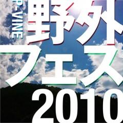 iTunesのリーズナブルコンピ『P-VINE Fes 2010』、本日7/28より配信開始!
