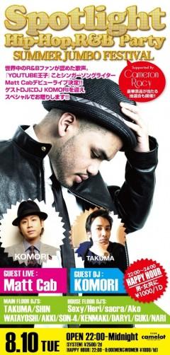 MATT CAB、8/10(火)開催「Spotlight」@camelot 出演!!