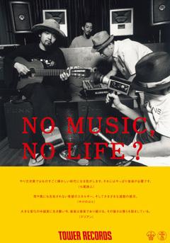 七尾旅人×やけのはら×ドリアンが、タワーレコード「NO MUSIC, NO LIFE.」ポスター+コラボTシャツシリーズに登場!!!!