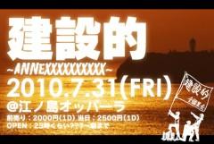 今週末7/31!サイプレス上野とロベルト吉野 / ZZ PRODUCTION / やけのはら…and more!!出演『建設的~ANNEXXXXXXXXXX~』開催!!